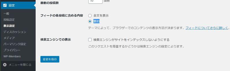 表示設定の「フィードの各投稿に含める内容」を「要約」にチェックをいれて設定を保存