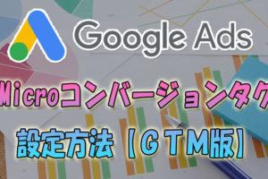 Google広告Microコンバージョンタグ設定方法【GTM版】