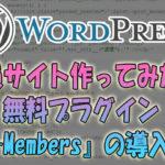 Wordpressで会員サイト作ってみた!無料プラグイン『WP-Members』の導入方法