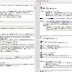 NotePadで2列のメモ帳になっている状態の画面キャプ