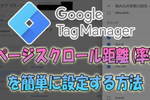 ページのスクロール距離(率)をGoogleTtgManagerで測定する簡単な設定方法