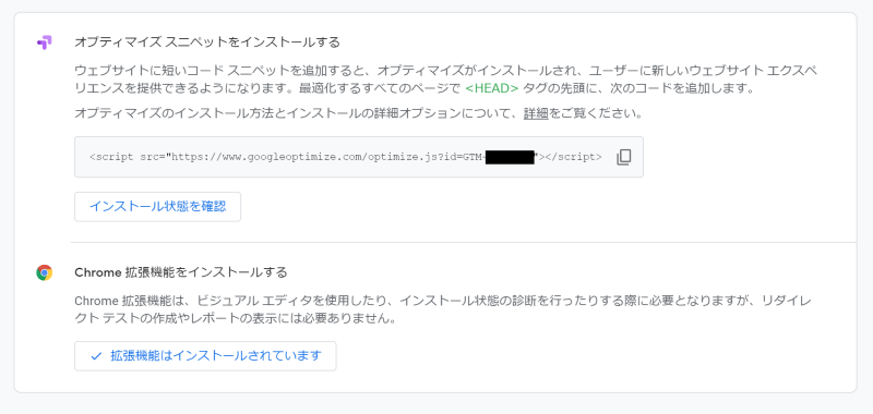 Googleオプティマイズのサイトへのタグ設定の画面スクリプトをhead内に導入する