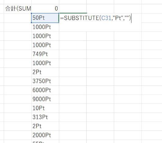 SUBSTITUTE関数で置き換える実例