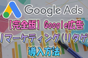 【完全版】Google広告のリターゲティング(リマーケ)導入方法
