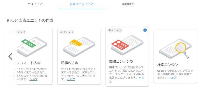 AMP対応のアドセンス広告ユニット「関連コンテンツ」が2021年7月に登場