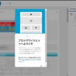 wordpressのアプデでウィジェットがブロックエディタに強制変更される