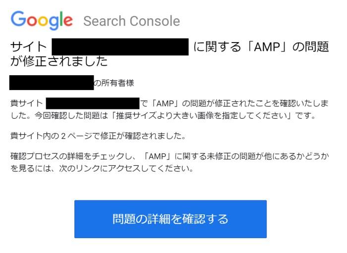 「AMP」の問題「推奨サイズより大きい画像を指定してください」問題が修正されたことをサーチコンソールで無事確認された