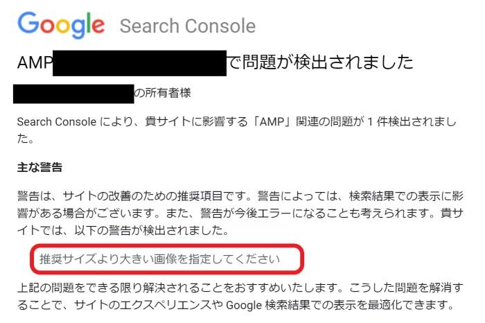 「AMP」の問題「推奨サイズより大きい画像を指定してください」問題が確認されサーチコンソールのエラー警告メールが送られてきた