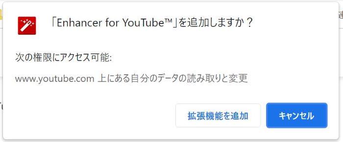 2.YouTubeへのアクセスを許可する