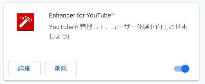 3.Chromeの拡張機能一覧に「Enhancer for YouTube」が追加されている事を確認